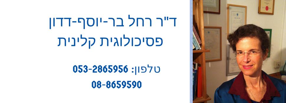 """ד""""ר רחל בר-יוסף-דדון   פסיכולוגית קלינית  טלפון: 08-8659590"""