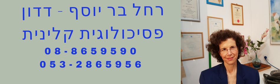 רחל בר-יוסף-דדון   פסיכולוגית קלינית  טלפון: 08-8659590